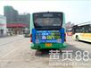 六安公交车身广告