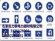 提示标志牌/安全警告标志牌/指令标志牌