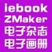 在线版PDF转EXE翻页电子书iebook超级精灵手机版Zmaker下载电子杂志制作电子画册欣赏电子期刊制作软件名编辑电子杂志大师