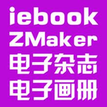 iebook下载iebook破解版名编辑电子杂志大师图片