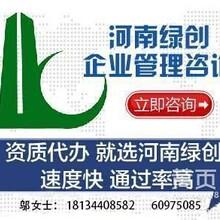 郑州石油化工一级资质代办