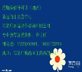 石家庄鼎诺财务代理保健食品经营许可证程序