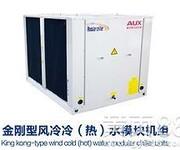 广东一流的奥克斯金刚系列风冷模块生产厂家供销中央空调图片