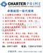 CharterPrime卓德/卓德外汇平台中国上海办事处/卓德最佳平台选择