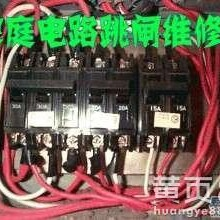 桂林电路跳闸维修桂林电路维修公司桂林电路故障维修