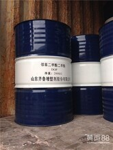 齐鲁原装二辛酯DOPDOP二辛酯供应商批发二辛酯DOP图片