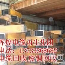北京铜线铜管回收