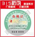 中国产品监督315防伪查询系统-防伪标签-防伪合格证-防伪证书制作