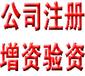 快速办理贵州毕节建筑公司注册及资质