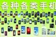 杞县沙沃黄村明志电脑手机城专卖联想电脑及组装和精修电脑并售名牌手机