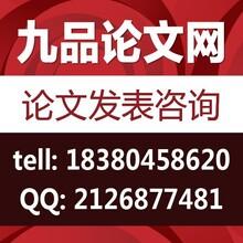 广东珠海电力建设论文发表副高护师职称论文发表工程师职称英语考试